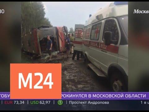 В Подмосковье опрокинулся рейсовый автобус — Москва 24