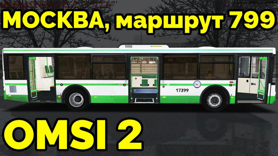 OMSI 2 — Москва, маршрут 799. ЛиАЗ-5292.22 + звуковой информатор