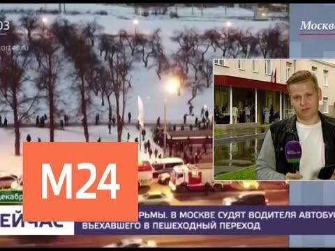 Обвиняемый в ДТП у «Славянского бульвара» водитель автобуса не признал вину — Москва 24