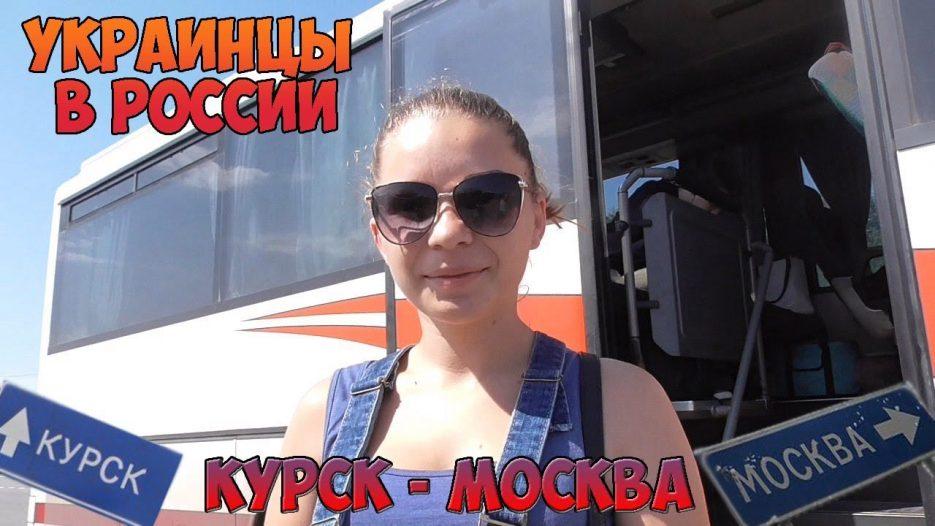 Украинцы в России, Россия из окна автобуса, Курск Москва